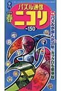 パズル通信ニコリ vol.150(2015年春号) / 季刊