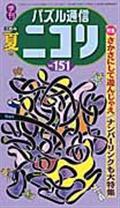 パズル通信ニコリ vol.151(2015年夏号) / 季刊