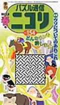 パズル通信ニコリ vol.154(2016年春号) / 季刊