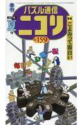 パズル通信ニコリ Vol.159(2017年 夏号) / 季刊