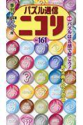 パズル通信ニコリ Vol.161(2018年 冬号) / 季刊