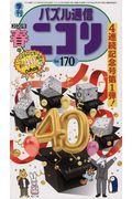パズル通信ニコリ Vol.170(2020年 春号) / 季刊