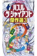 パズル・ザ・ジャイアント傑作選 3