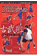 古武術バスケットボール