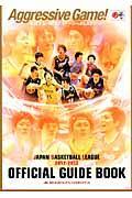 JAPAN BASKETBALL LEAGUE 2012ー2013 OFFICIAL GUIDE B