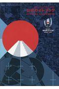 ラグビーワールドカップ2019公式ガイドブック