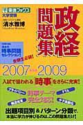 政経問題集 2007ー2009 / 大学受験