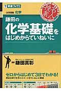 鎌田の化学基礎をはじめからていねいに / 大学受験化学