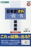 日本史史料一問一答【完全版】 2nd edition