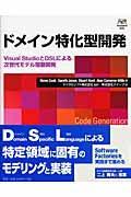 ドメイン特化型開発 / Visual StudioとDSLによる次世代モデル駆動開発