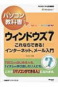 パソコン教科書ウィンドウズ7 / これならできる!インターネット、メール入門