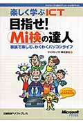 楽しく学ぶICT目指せ! Mi検の達人 / 家族で楽しむ、わくわくパソコンライフ