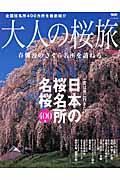 大人の桜旅 2006 / 一度は見に行きたい日本の桜名所&名桜400景