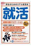 就職活動ナビゲーション 2012年度版 / 学生のためのリアル就活本