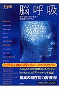 脳呼吸 / 眠れる脳を呼び覚ます脳健康プログラム