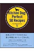 キッチンドッグパーフェクト50レシピ