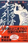 文学賞メッタ斬り! 2007年版(受賞作はありません編)