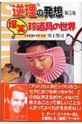 """""""逆理""""の発想 第3巻"""