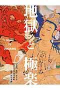 地獄と極楽 / 千葉・延命寺蔵 京都・法然院蔵 愛知・貞照院蔵