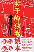 女子的独呑読本(とくほん)