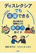 ディスレクシアでも活躍できる / 読み書きが困難な人の働き方ガイド