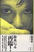 鈴木いづみセカンド・コレクション 1 ペリカンホテル