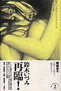 鈴木いづみセカンド・コレクション 2 ぜったい退屈