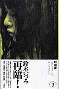 鈴木いづみセカンド・コレクション 3 恋愛嘘ごっこ