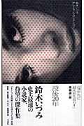 鈴木いづみプレミアム・コレクション