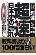 超速!最新日本史の流れ 増補改訂版 / 原始から大政奉還まで、2時間で流れをつかむ!