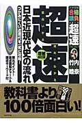 超速!最新日本近現代史の流れ 増補改訂版 / つかみにくい近現代を一気に攻略!