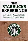 スターバックス5つの成功法則と「グリーンエプロンブック」の精神