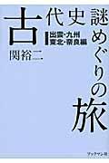 古代史謎めぐりの旅 出雲・九州・東北・奈良編 / 死ぬまでに一度は見たい神社仏閣と遺跡たち
