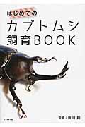 はじめてのカブトムシ飼育BOOK