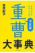 重曹大事典 / ナチュラル・クリーニング