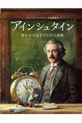 アインシュタイン / 時をかけるネズミの大冒険