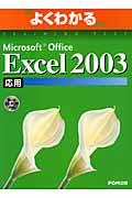 Microsoft Office Excel 2003応用