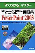 Microsoft Office Specialist問題集 Microsoft Office PowerPoint 20 第2版 / Microsoft Office Specialist公認コースウェア