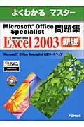 Microsoft Office Specialist問題集 新版 / Microsoft Office Excel 2003