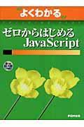 ゼロからはじめるJavaScript