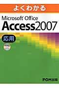 よくわかるMicrosoft Office Access 2007応用