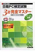 日本商工会議所日商PC検定試験データ活用3級完全マスター / 合格のコツがわかる問題集