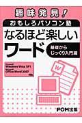 趣味発見!おもしろパソコン塾なるほど楽しいワード / Win Vista SP1/Office2007対応         ft Of
