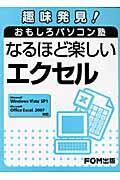 趣味発見!おもしろパソコン塾なるほど楽しいエクセル / Win Vista SP1/Excel2007対応