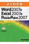 よくわかるMicrosoft Office Word 2007 & Microsoft Office