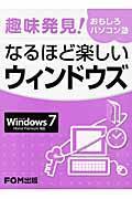 趣味発見!おもしろパソコン塾なるほど楽しいウィンドウズ / Windows7/Home Premium対応