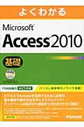 よくわかるMicrosoft Access2010基礎