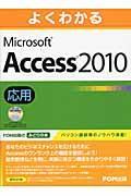 よくわかるMicrosoft Access2010応用