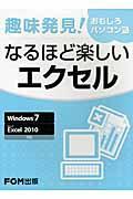 趣味発見!おもしろパソコン塾なるほど楽しいエクセル / Windows7/Excel2010対応