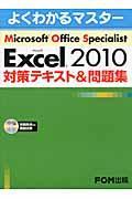 Microsoft Excel 2010対策テキスト&問題集 / Microsoft Office Specialist